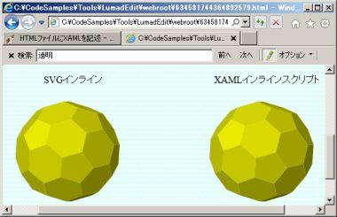XSLを使ったファイル変換(XAML<->SVG)